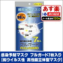 Mask fullguard n