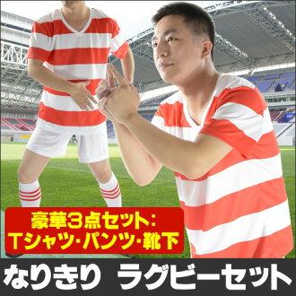 Narikiri goromaru poses Rugby costume Japan representative wind goromaru, Rugby 3-piece set (T shirts, pants and Socks)