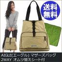 AIGLE(エーグル) マザーズバッグ 2WAY オムツ替えシート付 マザーバッグ 母子手帳入れにも【あす楽/即納 】