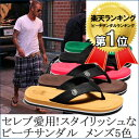 Beach-sandal