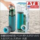 容量500mlの缶・ペットボトルがぴったり入るステンレスポット 丸辰 ステンレス 水筒 ボトル ペットボトルホルダー ステンレスポット 452685803789...