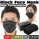 ブラックマスク 黒マスク 50枚入 使い捨て 黒い マスク くろ ファッションマスク メンズ レディース フリーサイズ 高品質 N95 3層構造 オーガニック ...