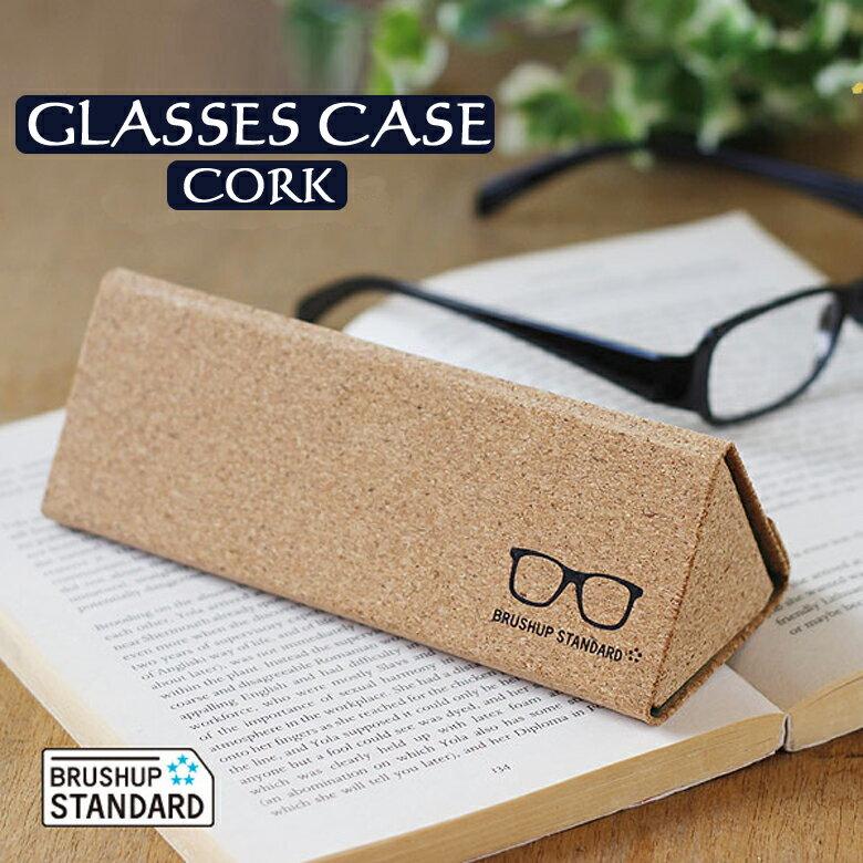メガネケース コルク おしゃれ スリム プレゼント おりたたみ ハードケース 眼鏡入れ 眼鏡ケース 折りたたみ CORK コルク素材 男性 父の日 【あす楽】