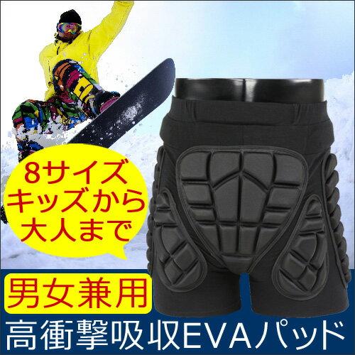 毎年使える!スノーボード ヒッププロテクター 高衝撃吸収EVAパッド スノボ えらべる8サイズ 男女兼用 キッズから大人まで 初心者 ビギナー 上級者 ウィンタースポーツ スキー/スノーボード スノボ ヒッププロテクター メンズ レディース 下半身 ガード 臀部