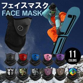 フェイスマスク スノーボード えらべる11色 防寒対策 スキー スノボ ウインタースポーツ バイク ツーリング 自転車 ネックウォーマー