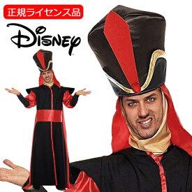 ハロウィン ディズニー ジャファー Jafar コスプレ コスチューム Disney 大人 コスプレ メンズ コスチューム 衣装 仮装 フリー ハロウィーン ペアルック お揃い【正規ライセンス品】 アラジン 実写 Aladdin 4580370959895