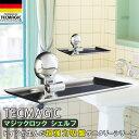 マジックロック シェルフ 洗面棚 洗面台 棚 MAGIC LOC ドイツが生んだ超強力吸盤 サニタリーシリーズ 【楽ギフ_包装選…