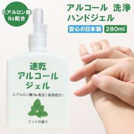 日本製 アルコール 洗浄 ハンドジェル 除菌ジェル 手指 消毒 除菌 抗菌 ヒアルロン酸Na配合 ウイルス除菌 ウイルス殺菌 ウイルス対策 280ml