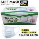 マスク 大人用 使い捨て 50枚 3層プリーツ フェイスマスク 高品質フィルタ使用 飛沫ウイルス かぜ 花粉 ハウスダスト …
