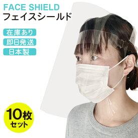 フェイスシールド 日本製 10枚セット 男女兼用 簡易式 フェイス シールド フェイスガード フェースシールド フェイスカバー ウイルス対策 マスク併用 クリア 医療用 業務用 接客業 簡易式 水洗い可 透明 顔 ガード 防塵 飛沫 花粉症対策 軽量 face shield
