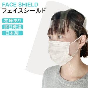 フェイスシールド 日本製 男女兼用 簡易式 フェイス シールド フェイスガード フェイスカバー ウイルス対策 マスク併用 クリア 医療用 業務用 接客業 簡易式 水洗い可 透明 顔 ガード 防塵