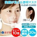 飛沫防止 マウスシールド 30個セット 口元 カバー 透明マスク プラスチックマスク クリアマスク マスク 透明 プラスチ…
