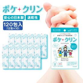 ハンドジェル 除菌ジェル 携帯用 ポケクリン 120包入り 10個セット(12包×10) 個包装 アルコール 洗浄 手 手指 消毒 除菌 消毒ジェル 抗菌 携帯用ハンドジェル ウイルス除菌 ウイルス対策