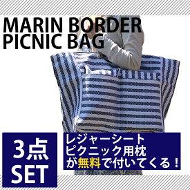 マリンボーダー ピクニック3点セット 大容量 ピクニックシート ピクニックバッグ 枕【あす楽/即納 】レジャーシート アウトドア バーベキュー キャンプ トートバッグ