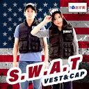 スワット SWAT コスプレ ベスト ヘルメット(帽子) キャップ コスプレ 2点セット ハロウィン スワット 仮装 衣装 コスチューム タクティカルベスト S...