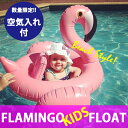 SNSで話題!フラミンゴフロートキッズサイズ!フラミンゴ 浮き輪 ビッグサイズ 浮き輪 ボヘミアン 白鳥 浮き輪 ビーチ プール かわいい 浮き輪 子供 浮輪 ...