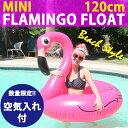 SNSで話題!フラミンゴフロート 120cm サイズ!フラミンゴ 浮き輪 クリスマス の飾りに!ビッグサイズ 浮き輪 ボヘミアン 白鳥 浮き輪 ビーチ プール ...
