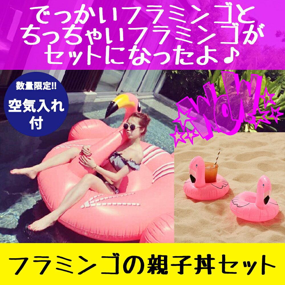 【クーポン配布中】フラミンゴの親子丼セット フラミンゴフロート クリスマス の飾りに!【送料無料】フラミンゴ 浮き輪 ビッグサイズ 浮き輪 ボヘミアン 白鳥 浮き輪 ビーチ プール かわいい 浮き輪 大人 フラミンゴ ドリンクホルダー