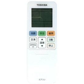 【メール便発送も可能】 東芝純正パーツ エアコン用リモコン 43066081(WH-UB01JJ 43066038、WH-J1E 43066007 の代替品) TOSHIBA 【RCP】 05P27May16