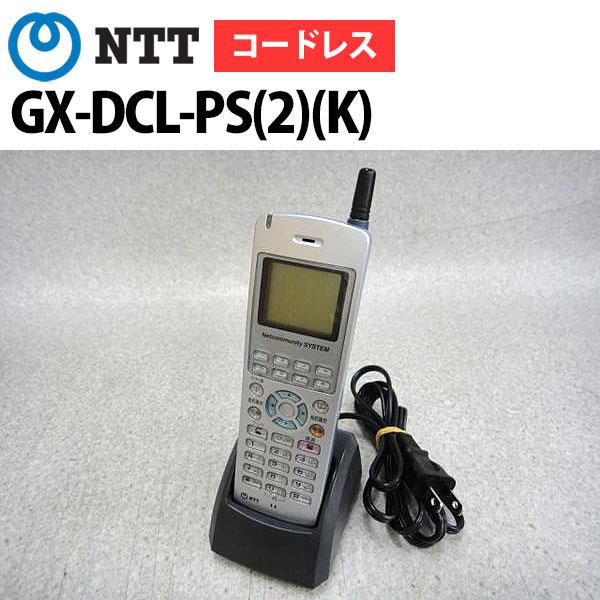 【中古】NTT GX用 GX-DCL-PS(2)(K)デジタルコードレス電話機セット A級美品【ビジネスホン 業務用 電話機 本体 子機】