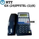 【中古】GX-(24)IPFSTEL-(1)(K) NTT GXスターISDN停電用スター電話機【ビジネスホン 業務用 電話機 本体】