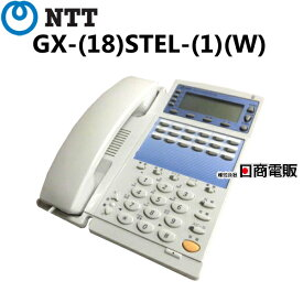 【中古】GX-(18)STEL-(1)(W)NTT αGX用 ※ボタン日焼け 18ボタンスター用標準電話機【ビジネスホン 業務用 電話機 本体】