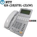 【中古】GX-(18)STEL-(2)(W)NTT αGX用18ボタンスター用標準電話機【ビジネスホン 業務用 電話機 本体】