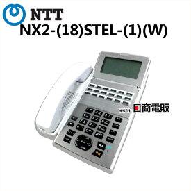 【中古】NX2-(18)STEL-(1)(W) NTT NX2 18ボタンスター電話機【ビジネスホン 業務用 電話機 本体】