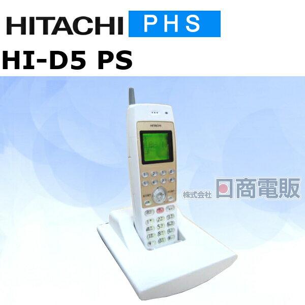 【中古】HI-D5 PS 日立/HITACHI MX/CXデジタルコードレス【ビジネスホン 業務用 電話機 本体 子機】