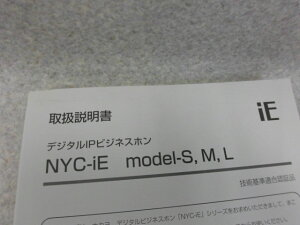 説明 書 電話機 取扱 ナカヨ