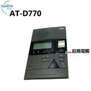 【中古】AT-D770タカコムTAKACOM留守番電話装置HFC30M・取説付【ビジネスホン業務用電話機本体】