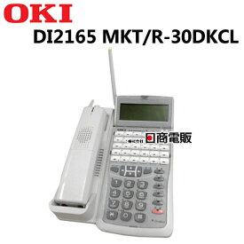【中古】DI2165 MKT/R-30DKCL沖/OKI IPstageカールコードレス電話機【ビジネスホン 業務用 電話機 本体 子機】