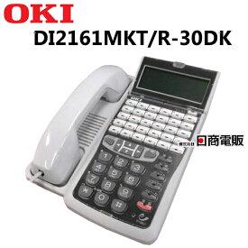 【中古】MKT/R-30DK 沖電気/OKI IPstageDI2161 30表示付電話機【ビジネスホン 業務用 電話機 本体】