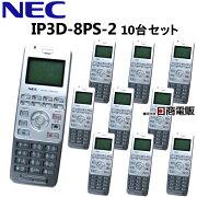 【中古】NECAspireUXIP3D-8PS-2デジタルコードレス