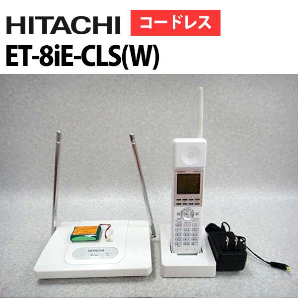 【中古】ET-8iE-CLS(W) 日立/HITACHI iE アナログコードレス電話機【ビジネスホン 業務用 電話機 本体 子機】
