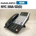 【中古】NYC-30iA-SD(D) ナカヨ/NAKAYO iA 30ボタン標準電話機【ビジネスホン 業務用 電話機 本体】