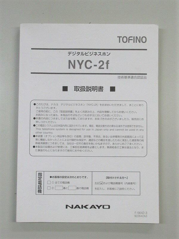 【中古】NYC-2f 取扱説明書NAKAYO/ナカヨ TOFINO/トフィーノ【ビジネスホン 業務用 電話機 本体】
