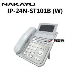 【中古】IP-24N-ST101B (W)NAKAYO/ナカヨ 漢字表示対応SIP電話機(バックライト付)【ビジネスホン 業務用 電話機 本体】