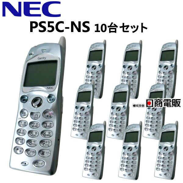 【中古】【10台セット】PS5C-NSNEC CARRITY-NSコードレス構内PHS【ビジネスホン 業務用 電話機 本体 子機】