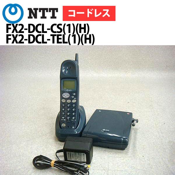 【中古】NTT FX2用FX2-DCL-CS(1)(H)+FX2-DCL-TEL(1)(H) アナログコードレスセット【ビジネスホン 業務用 電話機 本体 子機】