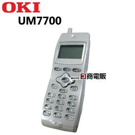 【中古】UM7700 沖電気/OKIデジタルコードレス電話機【ビジネスホン 業務用 電話機 本体 子機】