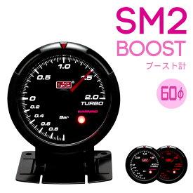【あす楽対応】Autogauge オートゲージ追加メーターSM2-430シリーズ ブースト計 60φ(60mm)