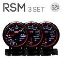 【3点セット】【あす楽対応】Autogauge オートゲージ追加メーター RSMシリーズ 52φ(ブースト計/水温計/油温計)Depora…