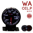 Deporacing デポレーシング追加メーターWAシリーズ 油圧計 60φ【あす楽対応】Autogauge/オートゲージやPROSPORT/プロ…