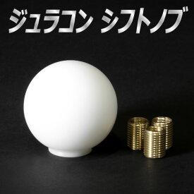 【送料無料】ジュラコン製 シフトノブ金属製変換アダプター付きホワイト/ブラック