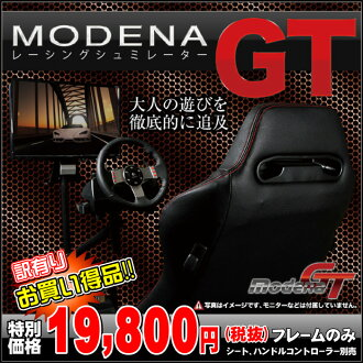 33% OFF 레이싱 시뮬레이터 MODENA-GT LOGITECH G25, G27 완벽 대응! 손잡이 컨트롤러 프레임 모 데 나/게임/로지텍/PS/눌러/XBOX/그란투리스모/FORZA/フォルツァ/키트