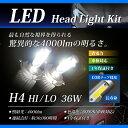 【送料無料】【あす楽対応】H4 HI/LO LEDヘッドライトキット 車検対応!4000lm(ルーメン) 6000K(ケルビン) 30000時間の長寿命
