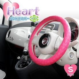 【2000円ポッキリ 送料無料】ハンドルカバー Heart(ハート)軽自動車〜普通車サイズ