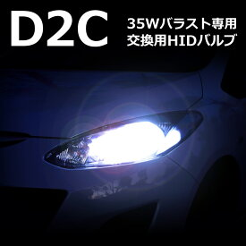 HIDバルブ バーナー D2C 6000K キセノン【あす楽対応】