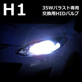 HIDバルブ バーナー D2C 8000K キセノン【あす楽対応】